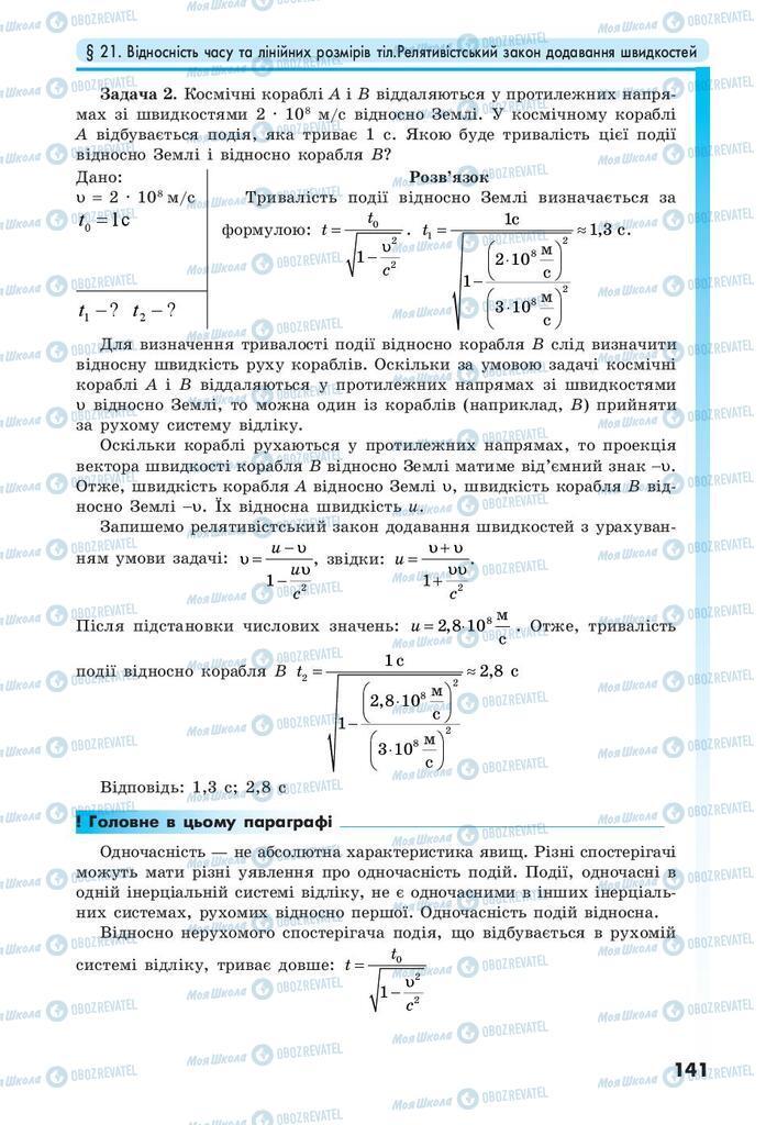 Учебники Физика 10 класс страница 141