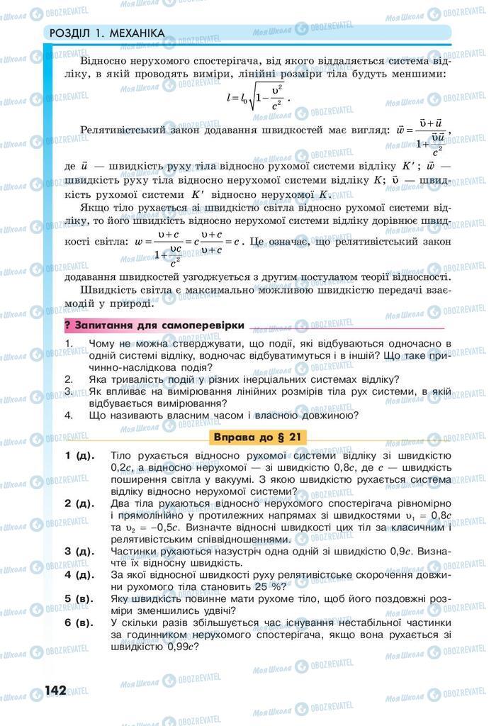 Учебники Физика 10 класс страница 142