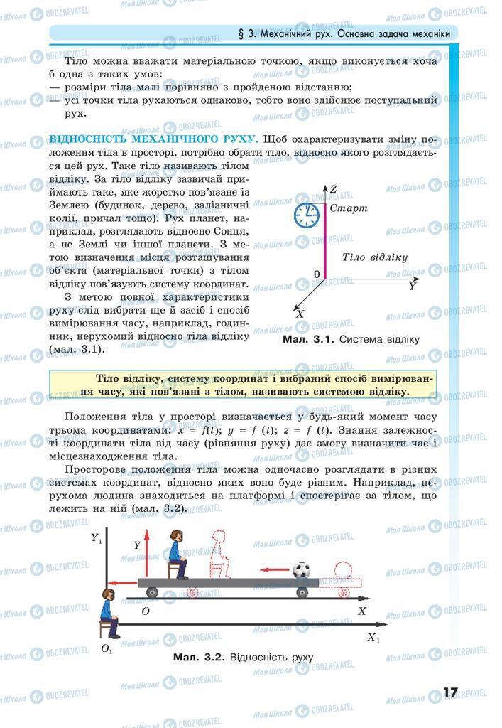 Учебники Физика 10 класс страница  17