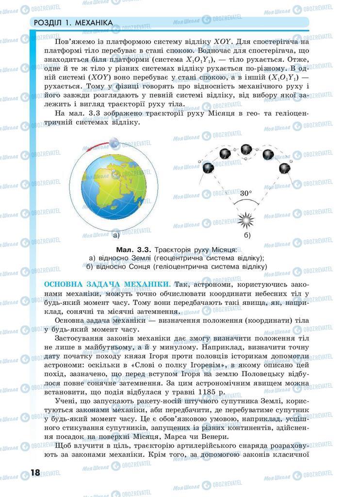 Учебники Физика 10 класс страница 18