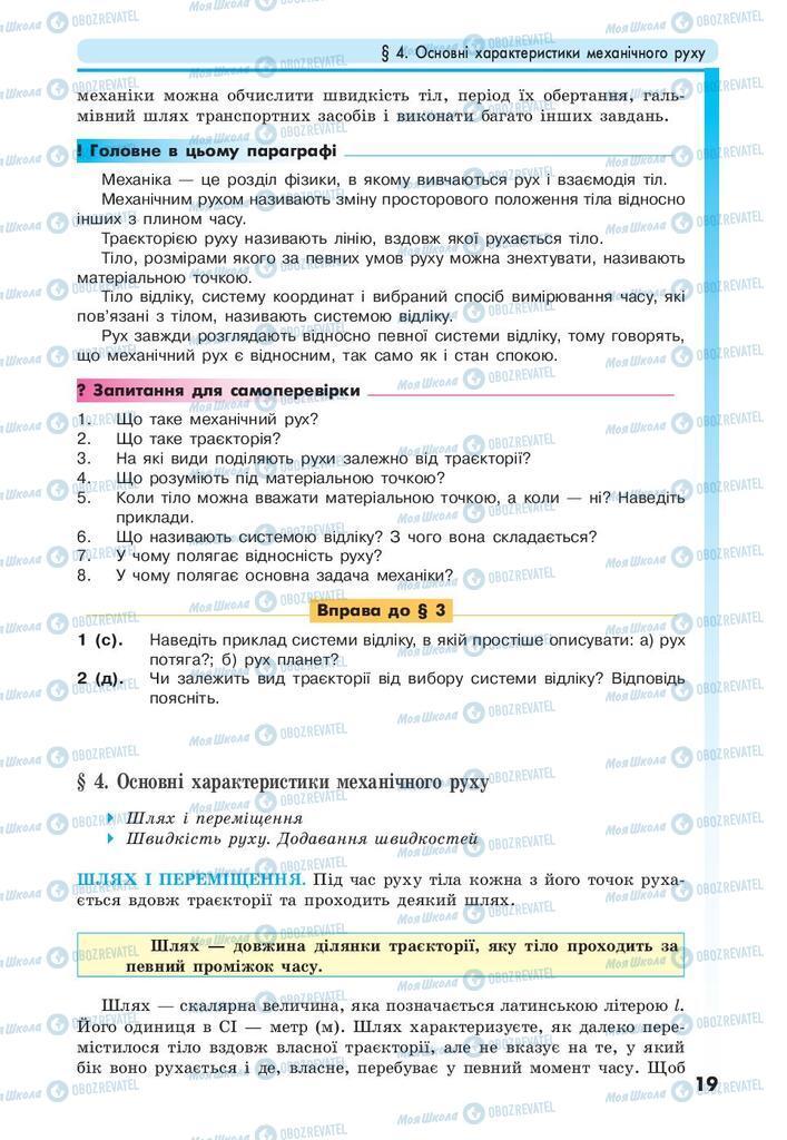 Учебники Физика 10 класс страница 19