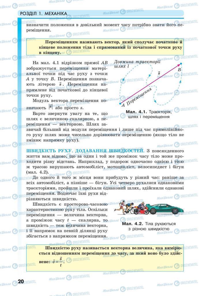 Учебники Физика 10 класс страница 20