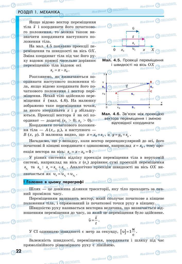 Учебники Физика 10 класс страница 22