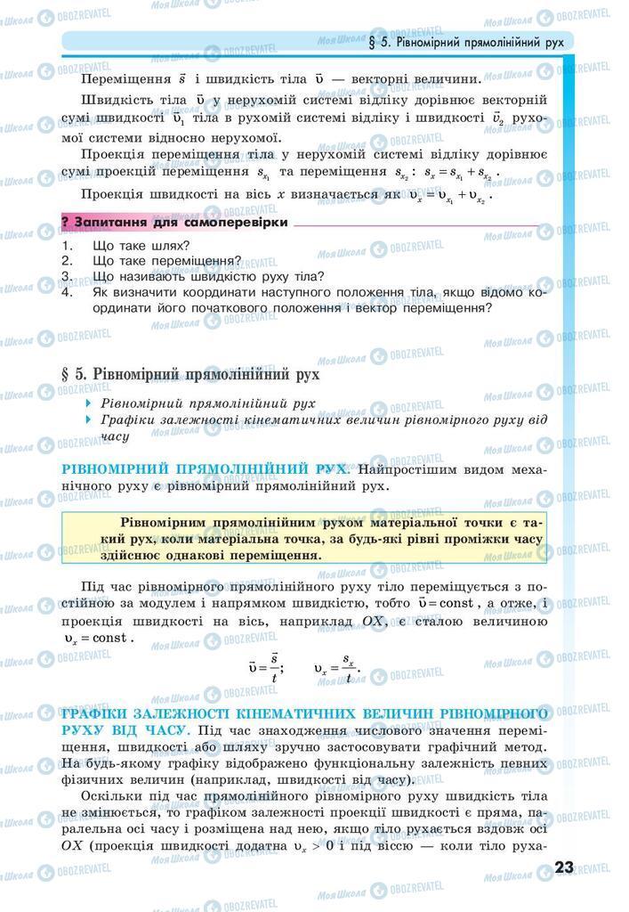 Учебники Физика 10 класс страница 23