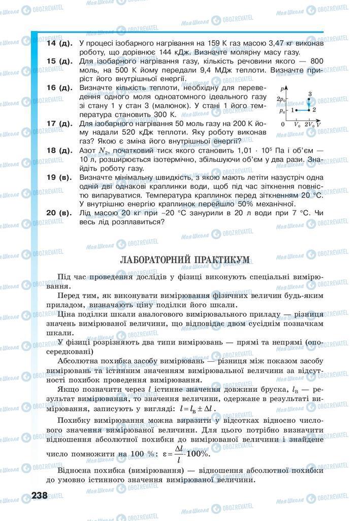 Учебники Физика 10 класс страница  238