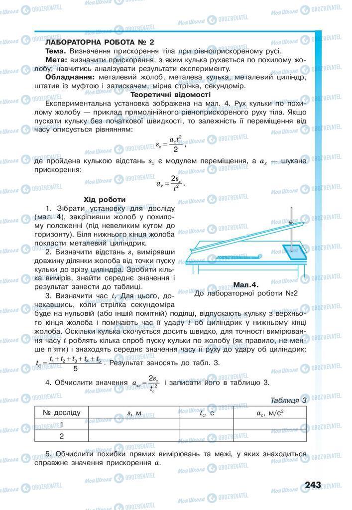 Учебники Физика 10 класс страница 243