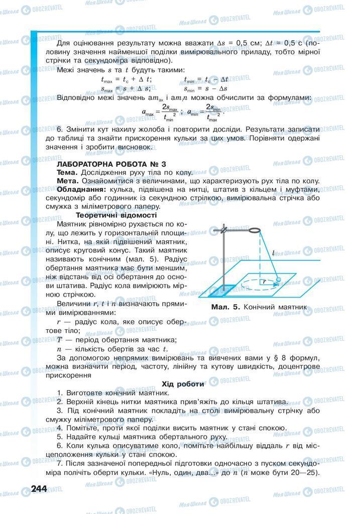 Учебники Физика 10 класс страница 244