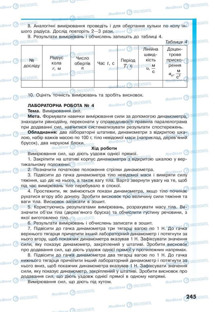 Учебники Физика 10 класс страница 245