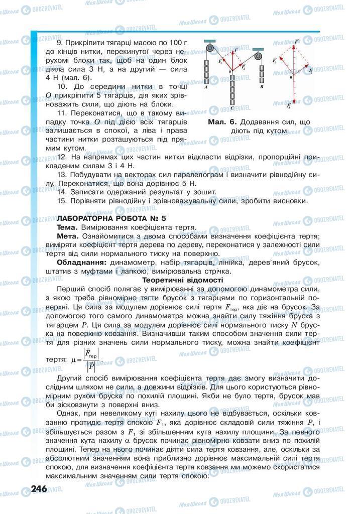 Учебники Физика 10 класс страница 246