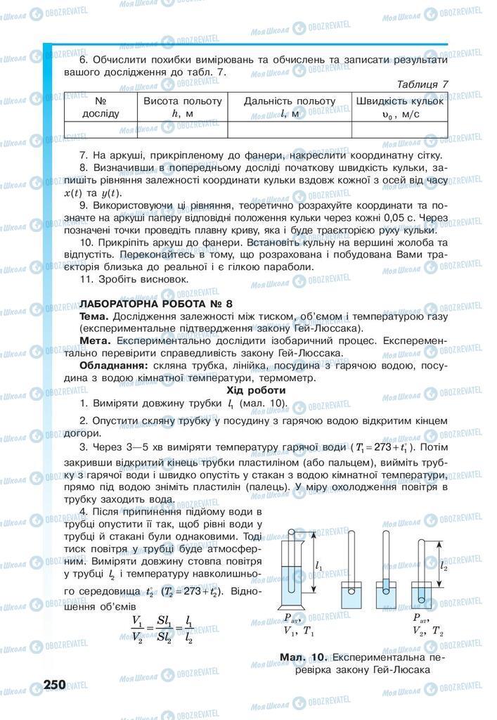 Учебники Физика 10 класс страница 250