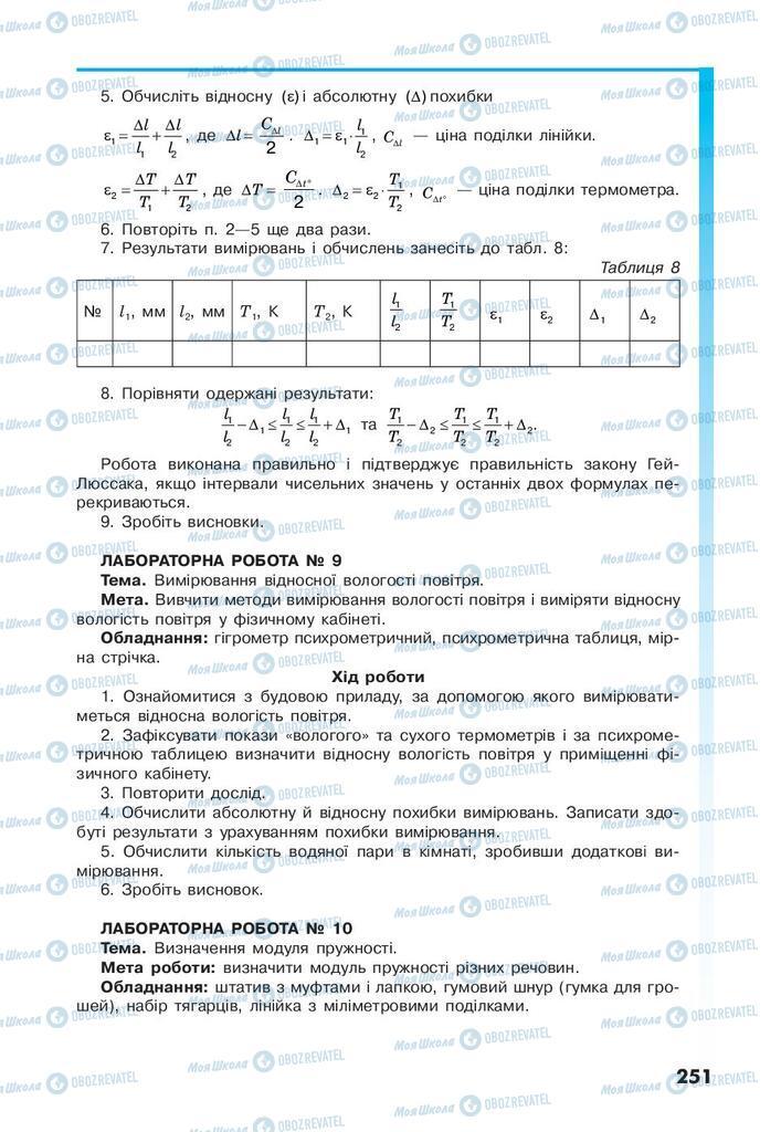 Учебники Физика 10 класс страница 251