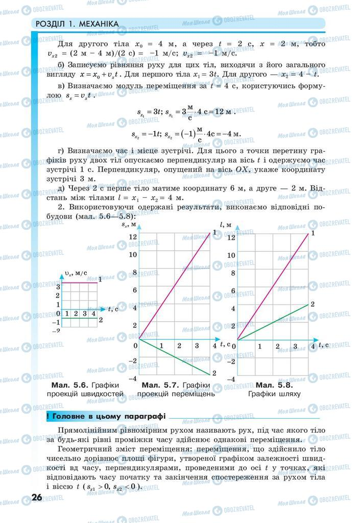 Учебники Физика 10 класс страница 26