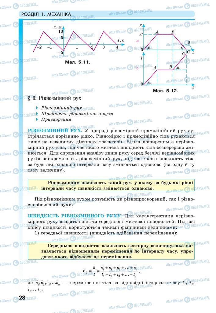 Учебники Физика 10 класс страница 28