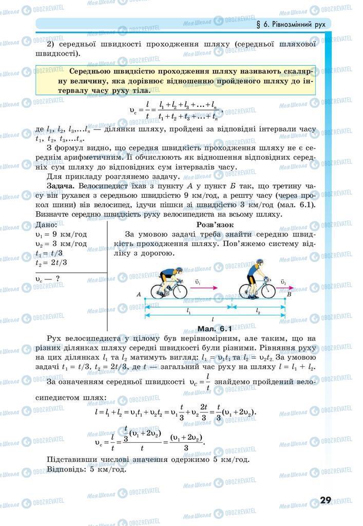 Учебники Физика 10 класс страница 29
