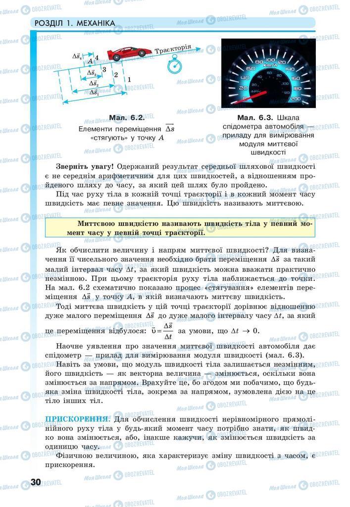 Учебники Физика 10 класс страница 30
