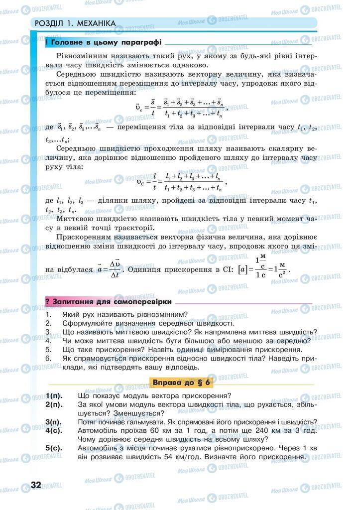 Учебники Физика 10 класс страница 32