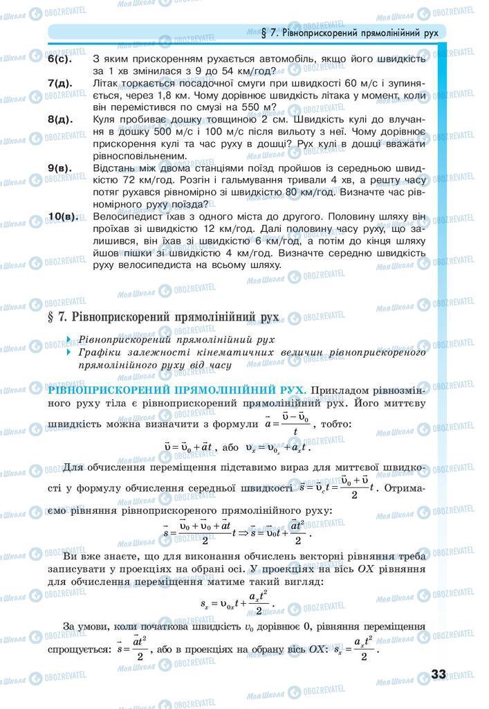 Учебники Физика 10 класс страница 33