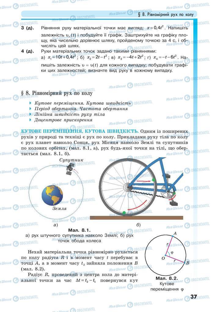Учебники Физика 10 класс страница 37