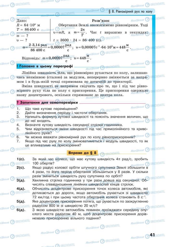 Учебники Физика 10 класс страница 41