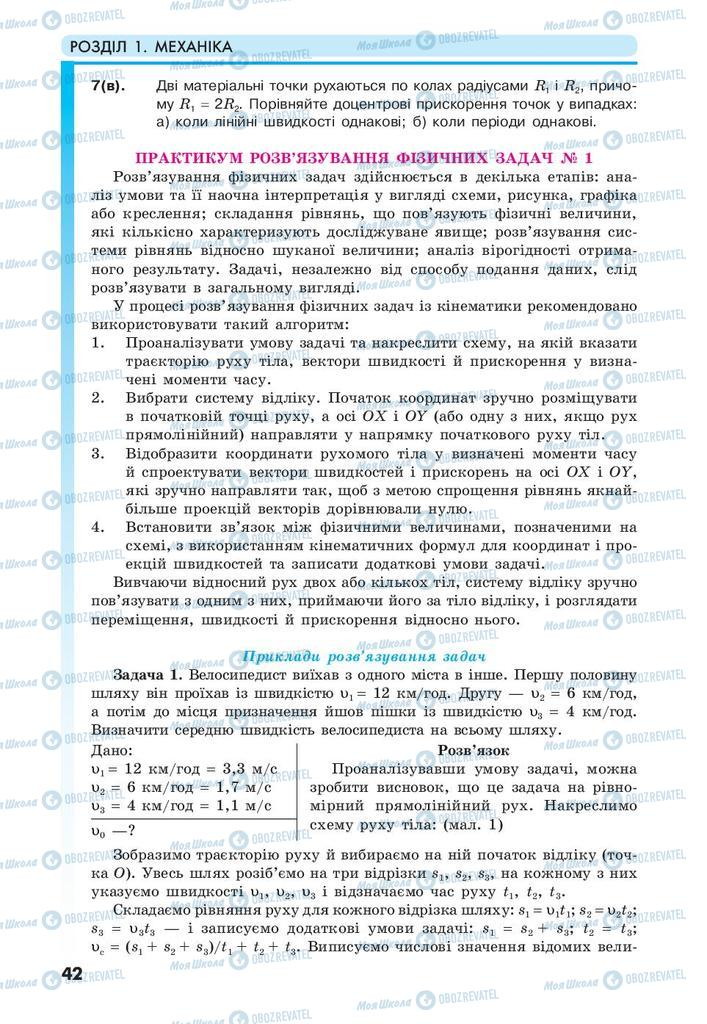 Учебники Физика 10 класс страница 42