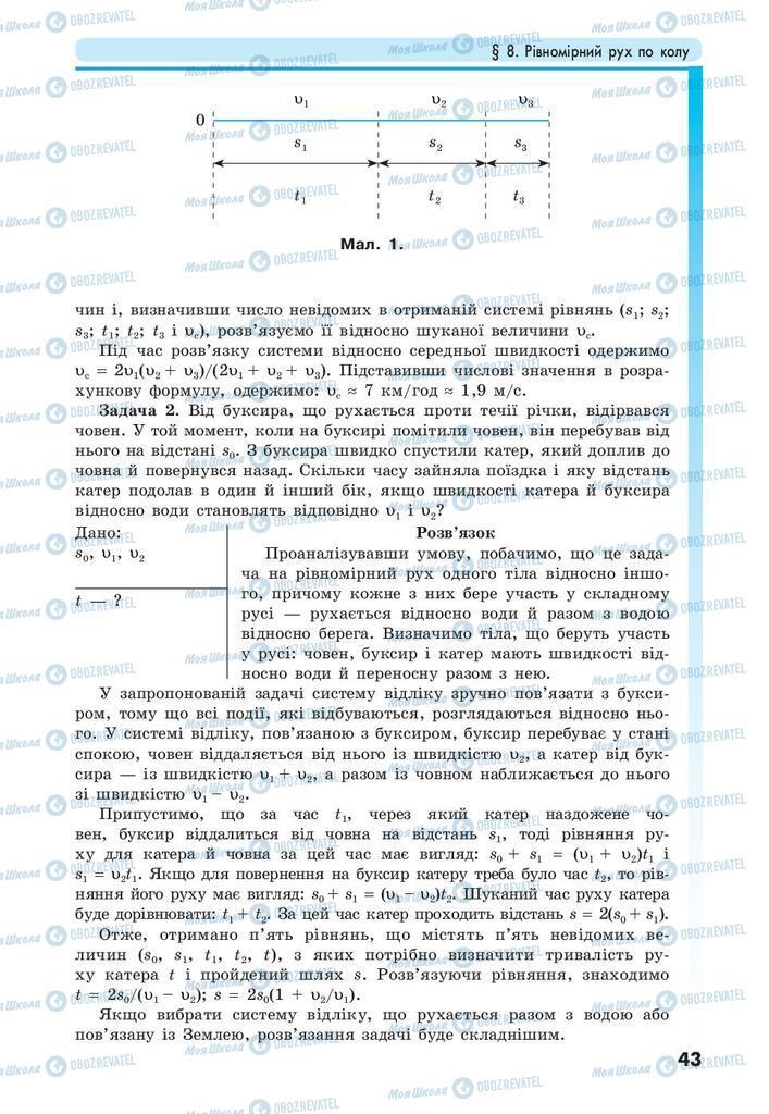 Учебники Физика 10 класс страница 43