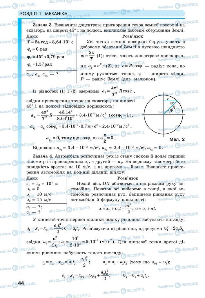Учебники Физика 10 класс страница 44