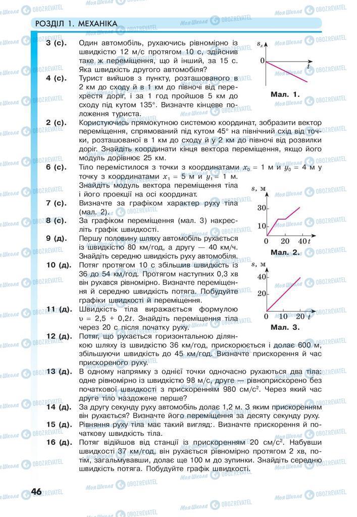Учебники Физика 10 класс страница 46