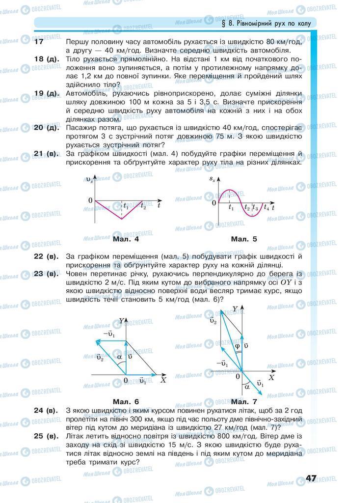 Учебники Физика 10 класс страница 47