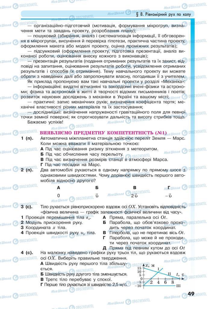 Учебники Физика 10 класс страница 49