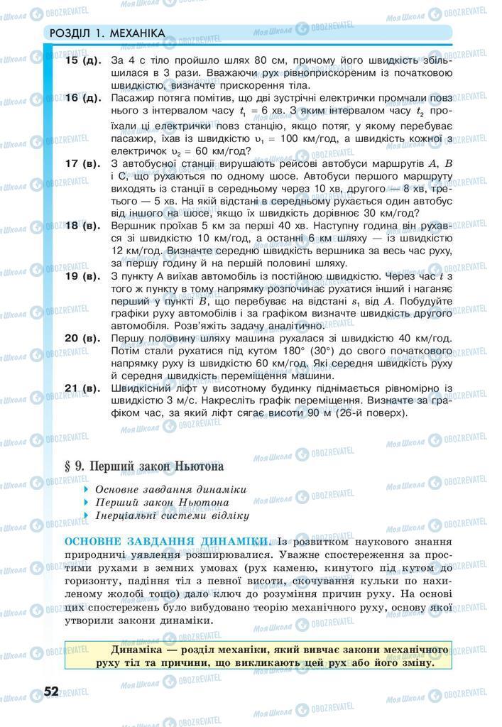 Учебники Физика 10 класс страница 52