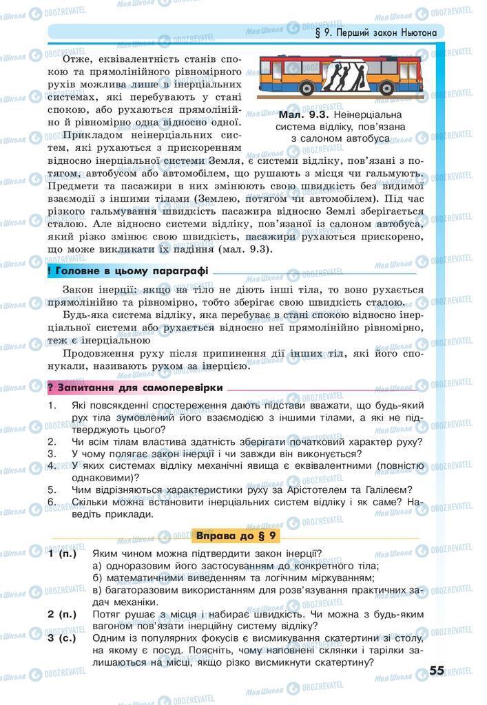 Учебники Физика 10 класс страница 55
