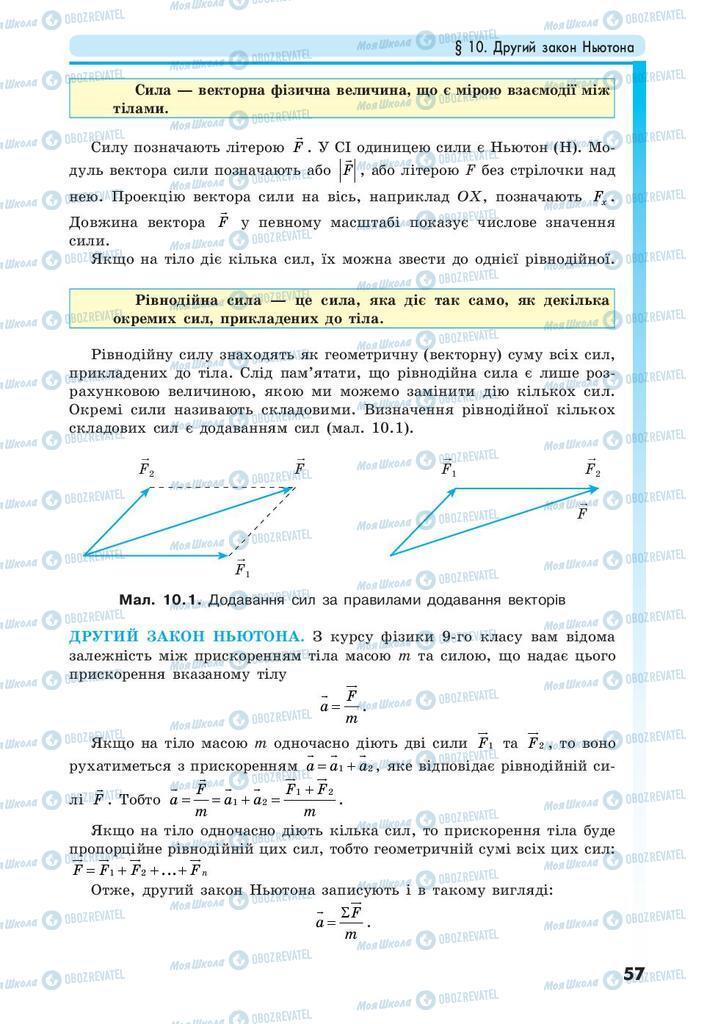 Учебники Физика 10 класс страница 57