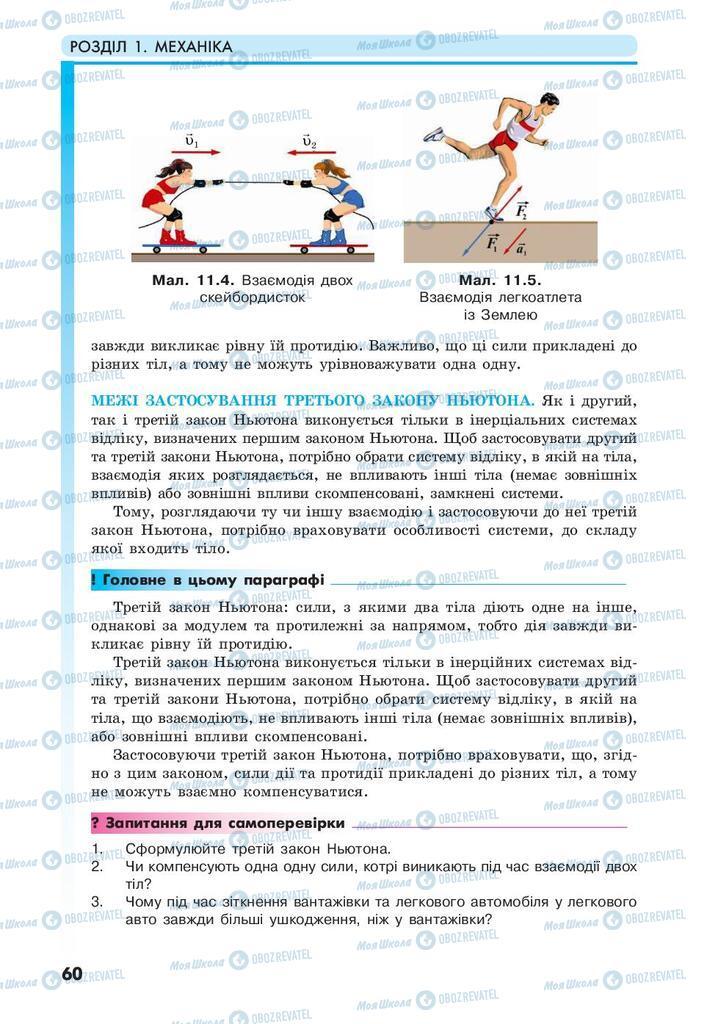 Учебники Физика 10 класс страница 60