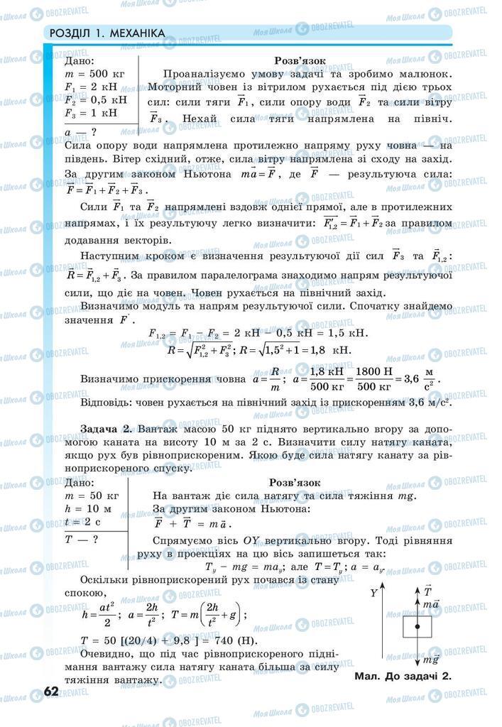 Учебники Физика 10 класс страница 62