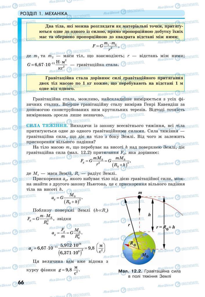 Учебники Физика 10 класс страница 66