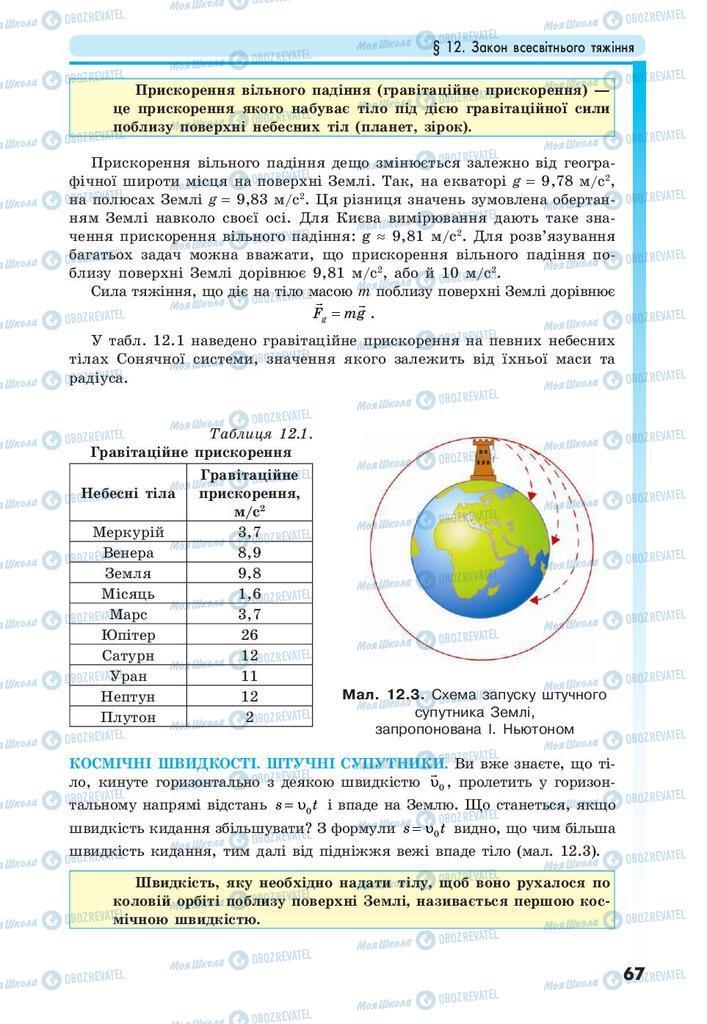 Учебники Физика 10 класс страница 67