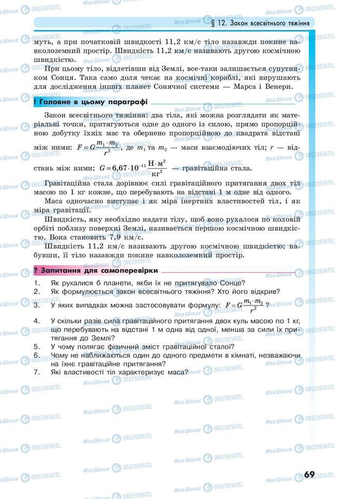 Учебники Физика 10 класс страница 69