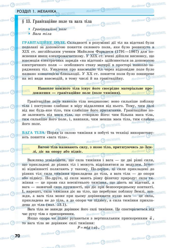 Учебники Физика 10 класс страница 70