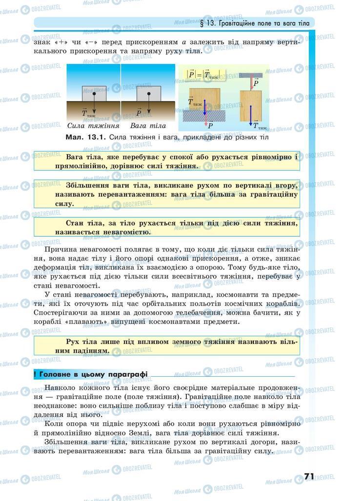 Учебники Физика 10 класс страница 71