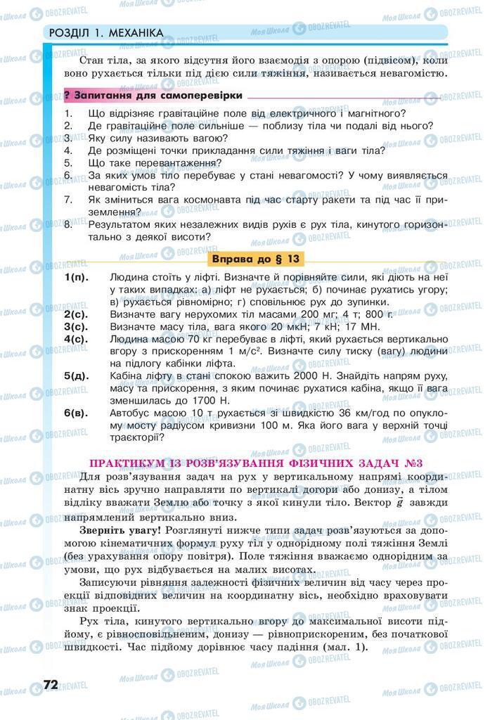 Учебники Физика 10 класс страница 72