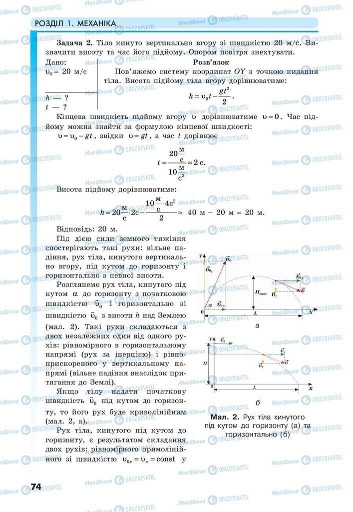 Учебники Физика 10 класс страница 74