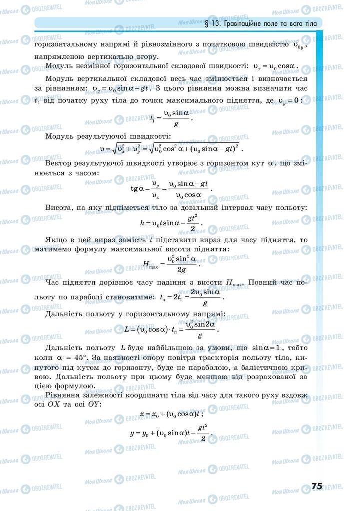 Учебники Физика 10 класс страница 75