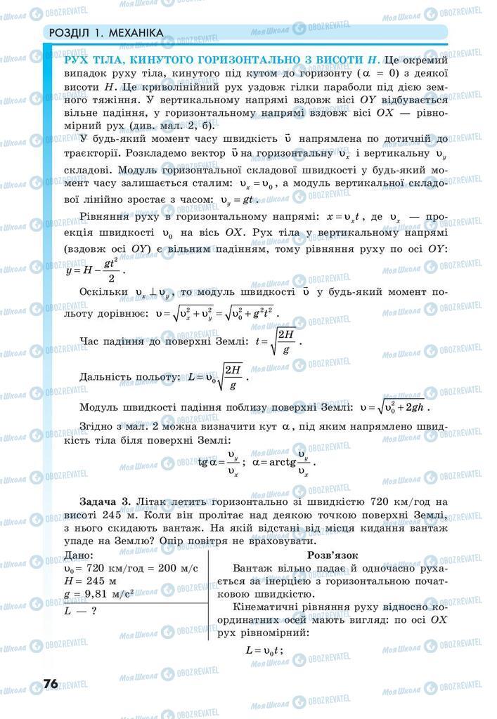 Учебники Физика 10 класс страница 76