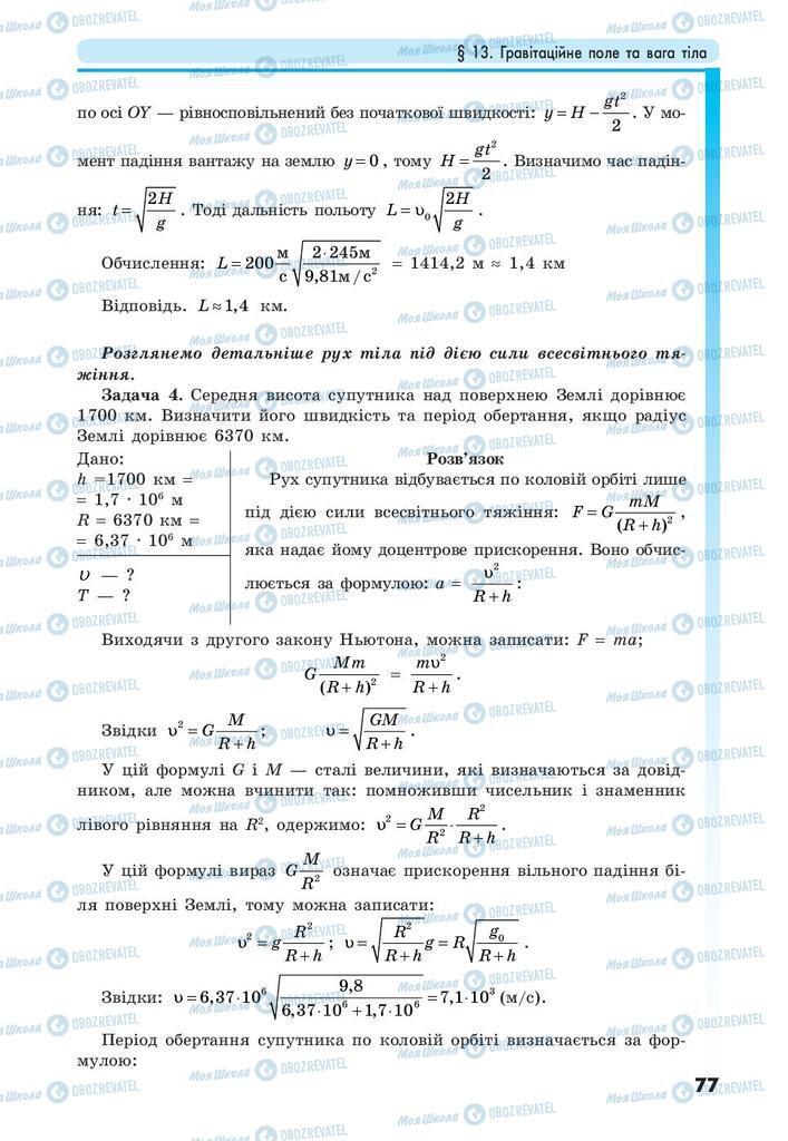 Учебники Физика 10 класс страница 77
