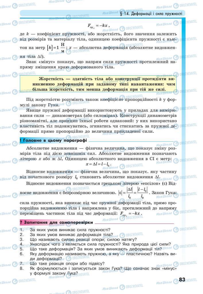 Учебники Физика 10 класс страница 83