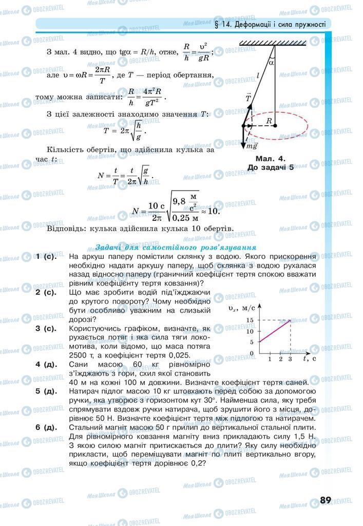 Учебники Физика 10 класс страница 89