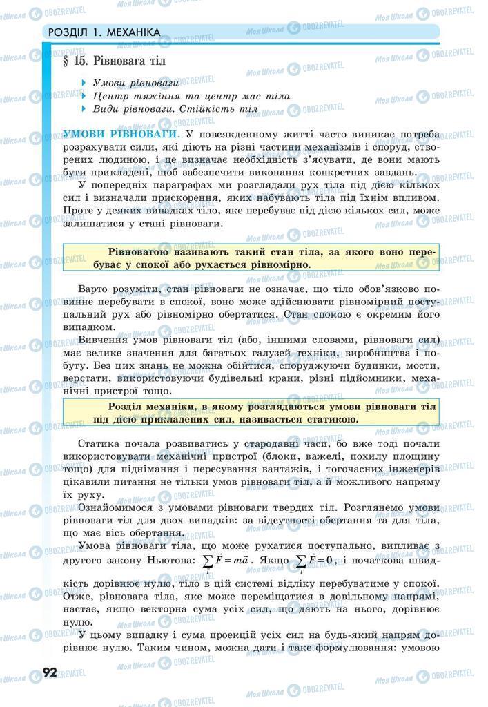 Учебники Физика 10 класс страница 92