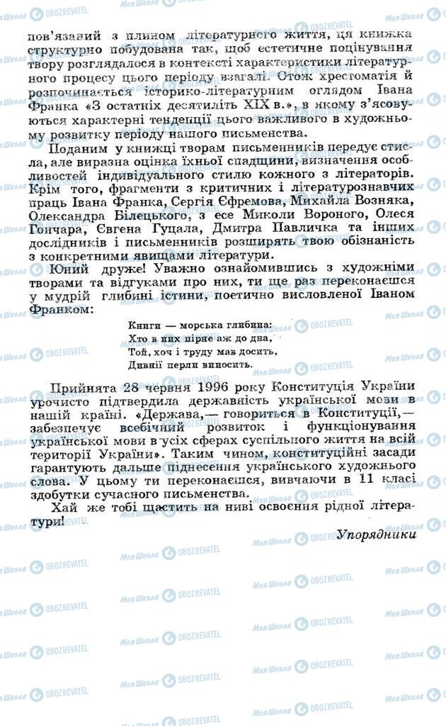 Підручники Українська література 10 клас сторінка  4