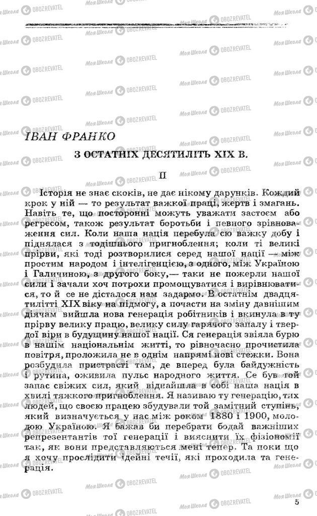 Учебники Укр лит 10 класс страница  5