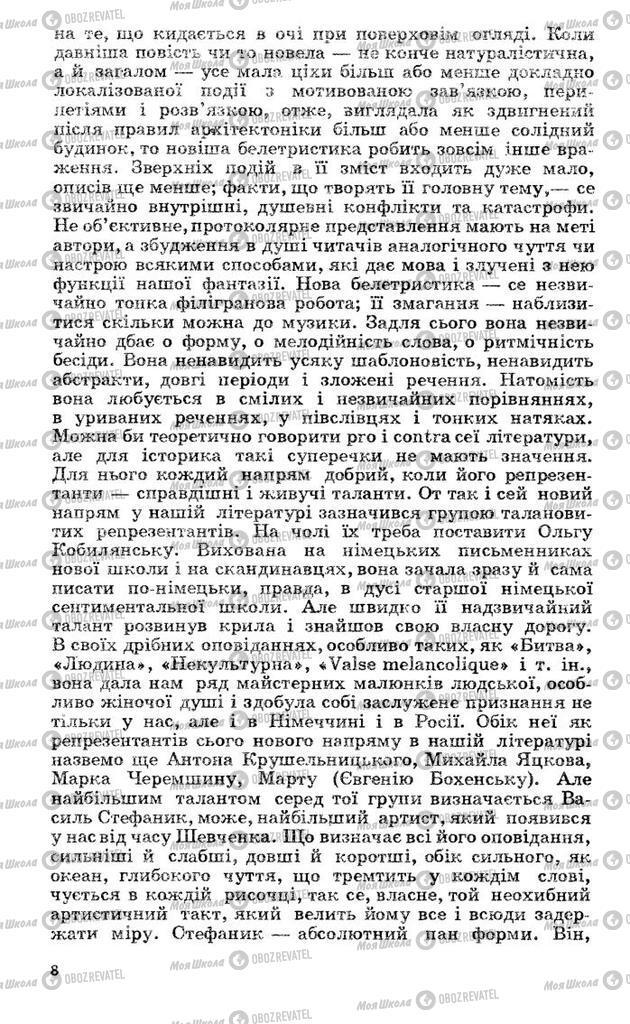 Підручники Українська література 10 клас сторінка 8